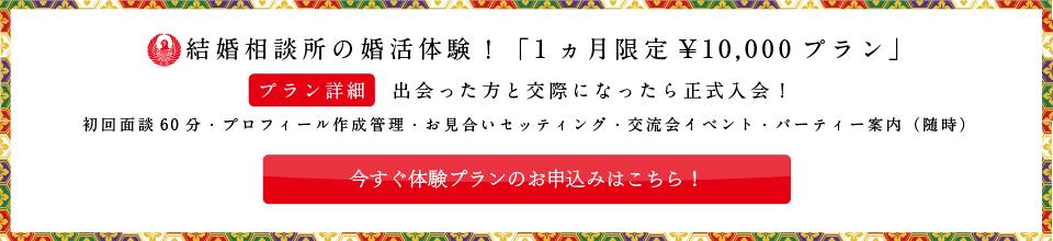 岐阜結婚相談所きえん体験コース